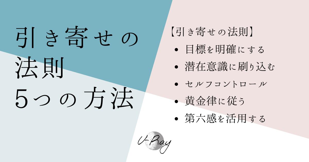 【5つの方法】願いが叶う!引き寄せの法則の効果【思考は現実化する】