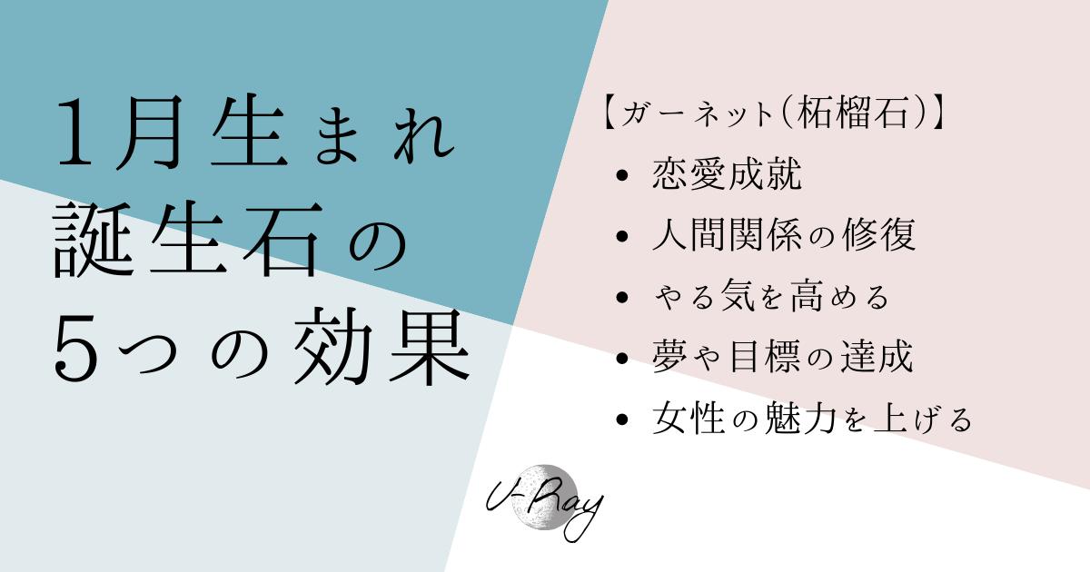 【5つの効果】1月の誕生石、石言葉の意味は?【ガーネット】