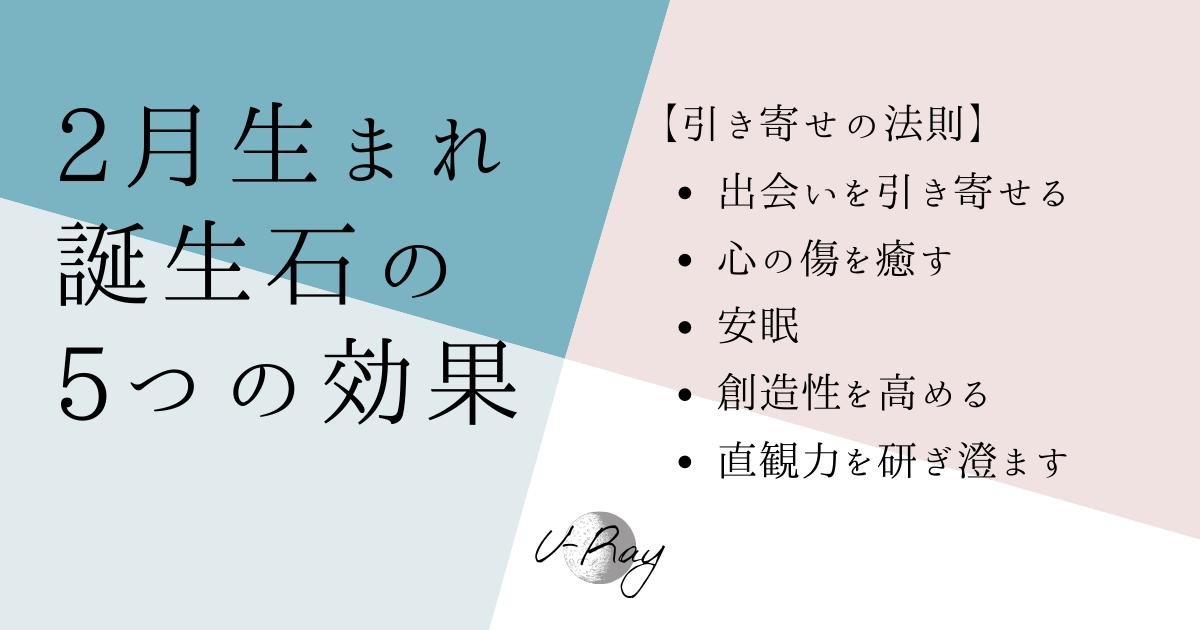 【5つの効果】2月の誕生石、石言葉の意味は?【アメジスト】