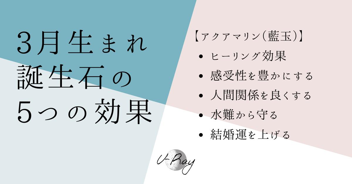 【5つの効果】3月の誕生石、石言葉の意味は?【アクアマリン】