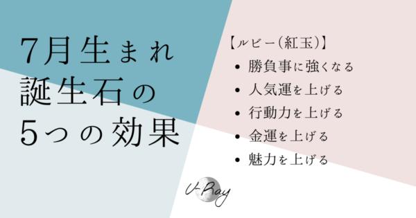 【5つの効果】7月の誕生石、石言葉の意味は?【ルビー】