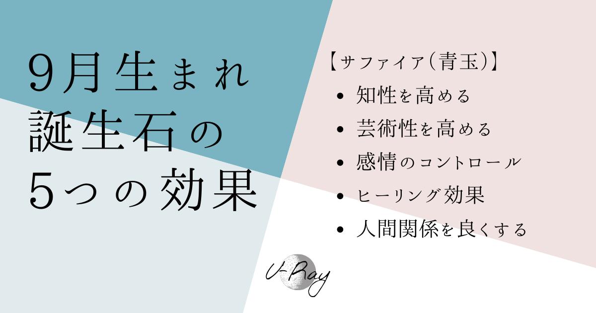 【5つの効果】9月の誕生石、石言葉の意味は?【サファイア】