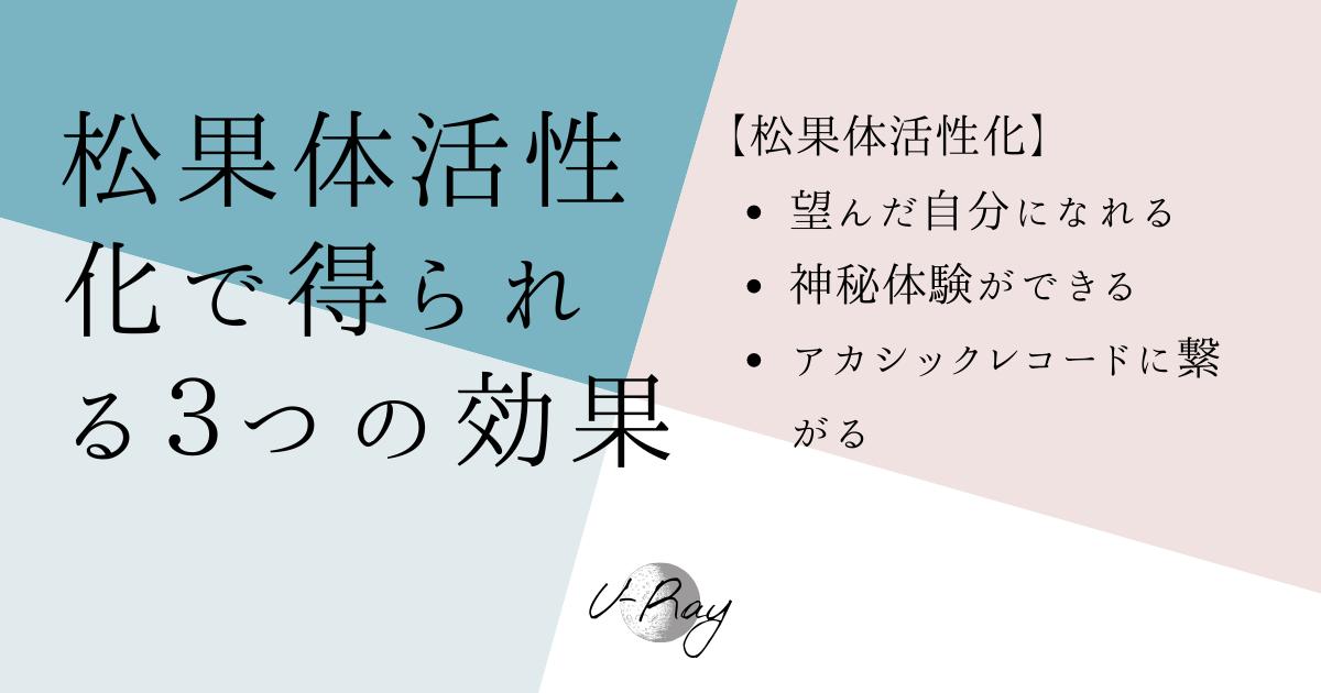 【第3の目覚醒】松果体活性化で得られる3つの効果【神秘体験】