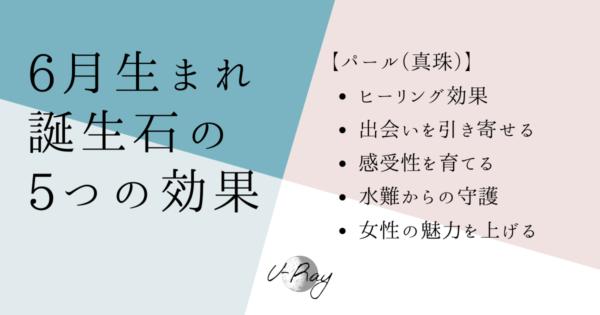 【5つの効果】6月の誕生石、石言葉の意味は?【パール】