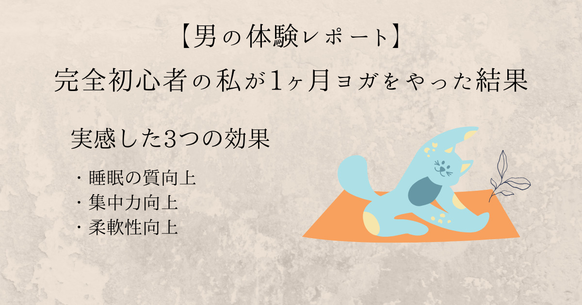 【ビフォーアフター】オンラインヨガ SOELUを1ヶ月継続した結果【画像あり】