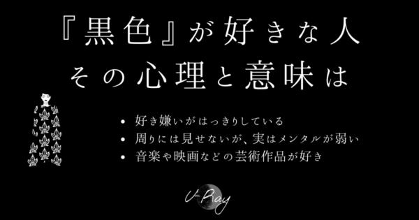 【芸術肌】黒色が好きな人、その心理とスピリチュアルな意味を読み解く【なぜ選ぶ?】