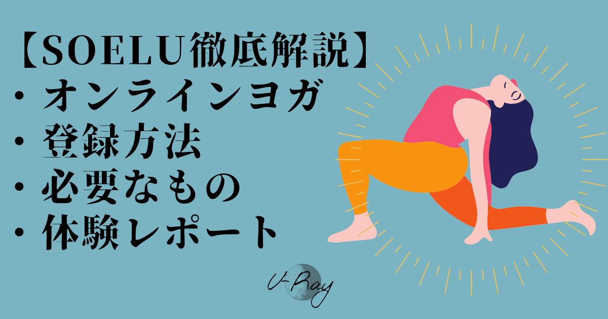 【男の体験レポ】オンラインヨガ SOELUの始め方を徹底解説