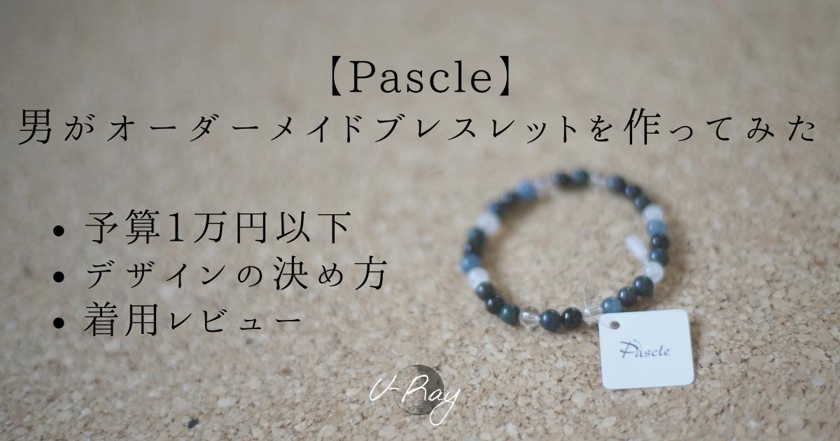 【男の体験レビュー】天然石のオーダーメイドブレスレットを作ってみた【Pascle】