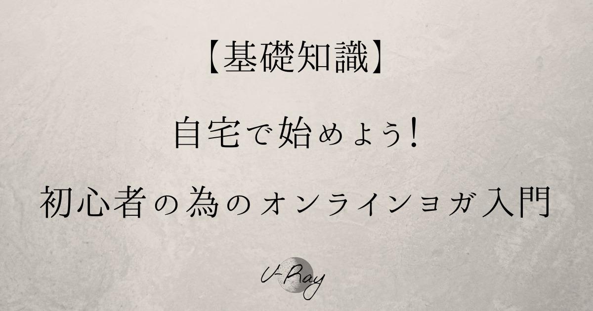 【初心者必見】自宅でできるオンラインヨガ入門【基本知識】