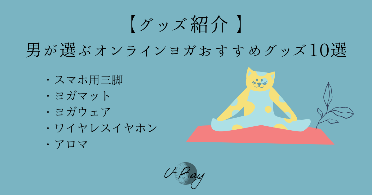 【2020年版】男が選ぶオンラインヨガおすすめ便利グッズ10選