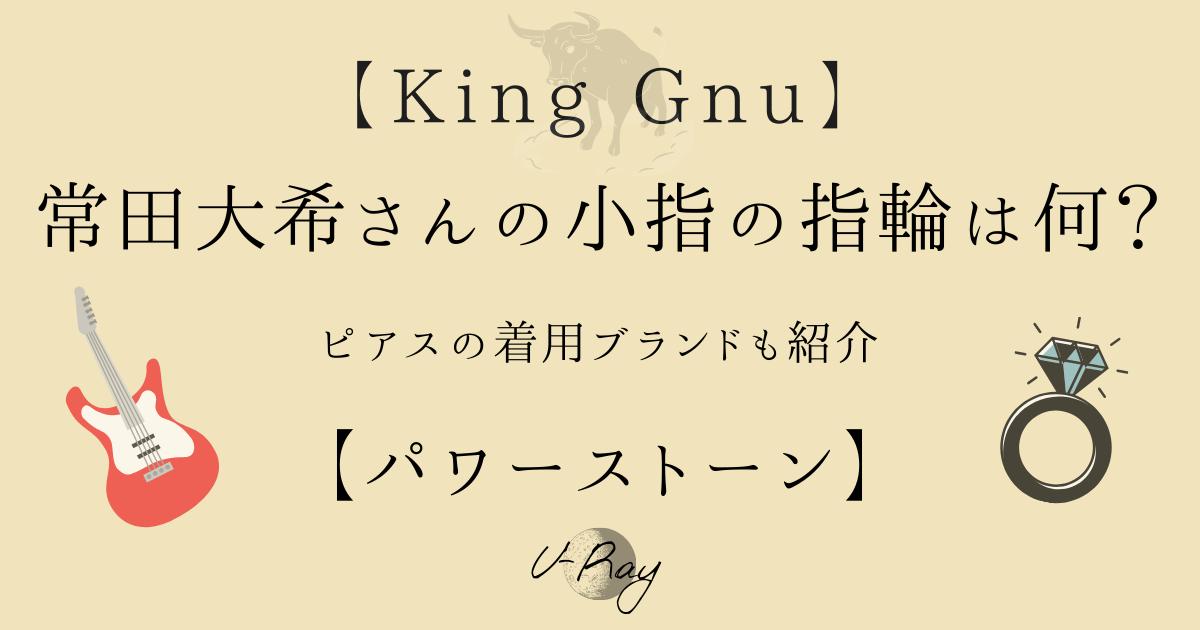 【King Gnu】常田大希のピンキーリングのブランドはエルメス!それ以外の指輪は何?【アクセサリー】