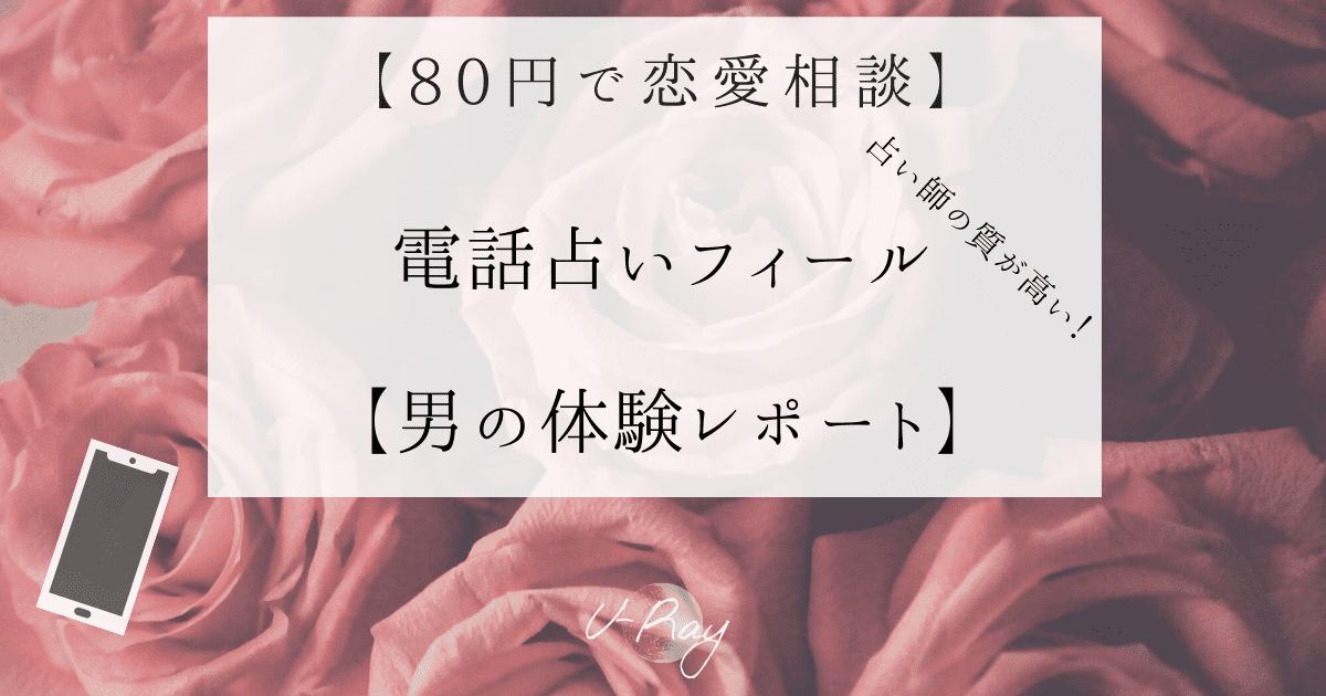【男の体験レポ】80円で電話占いフィールに恋愛相談してみた結果!占いは当たるのか?