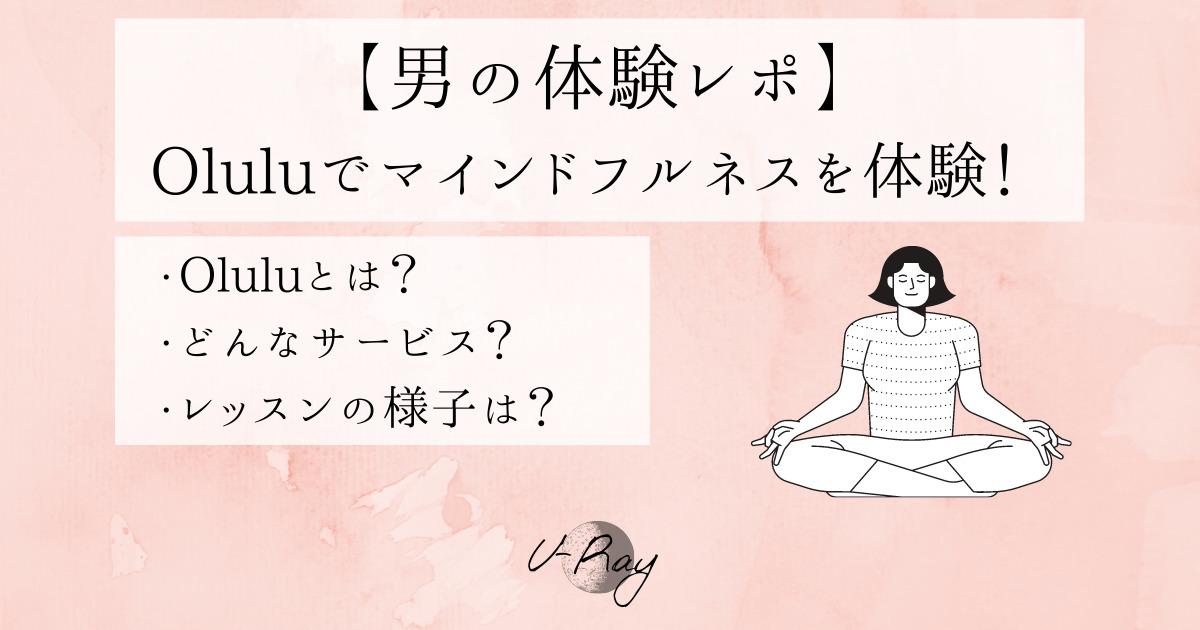 【男の体験レポ】オンラインヨガOlulu(オルル)でマインドフルネスヨガを体験してみた!