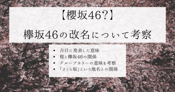 欅坂46は実質の解散?櫻坂46になるという噂について徹底考察
