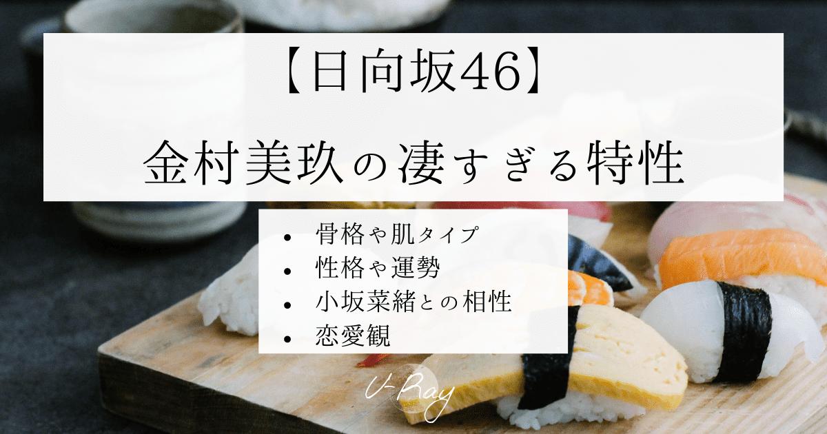 【日向坂46】金村美玖のセンターとしての素質!【かわいいだけじゃない!】
