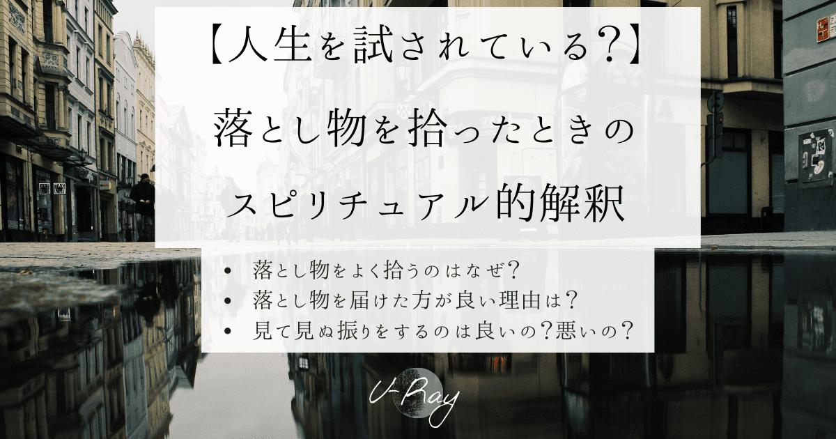 『落し物を届ける・拾う』に隠されたスピリチュアルな意味を紐解く!