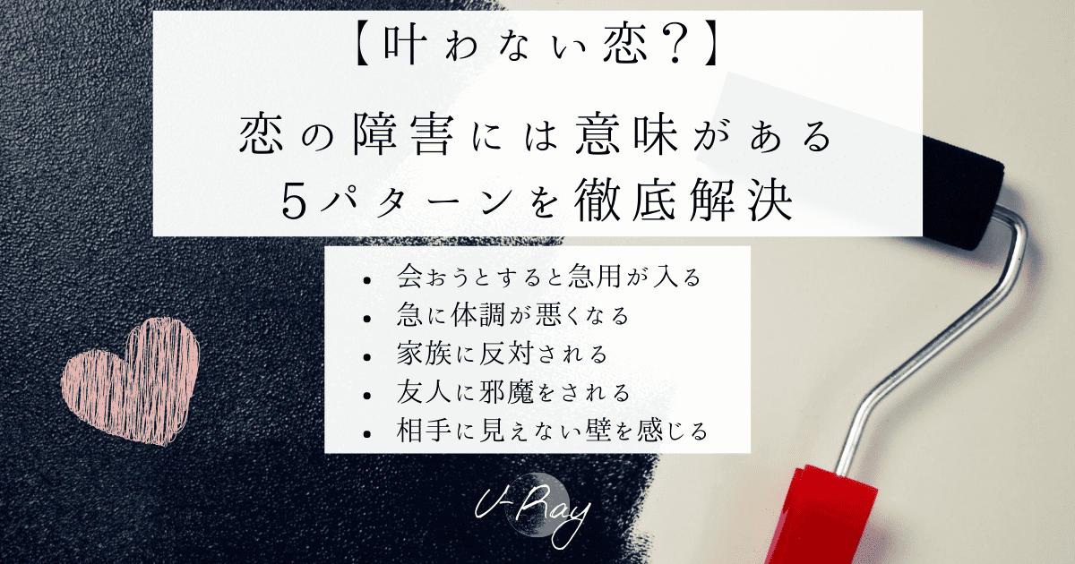 【スピリチュアル】恋愛を邪魔される理由は?叶わぬ恋の叶え方