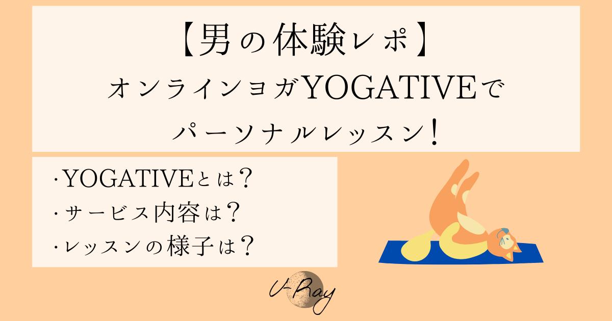 【男の体験レポ】オンラインヨガYOGATIVEでパーソナルレッスンを受けてみた!